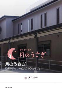 月のうさぎ_サイト紹介写