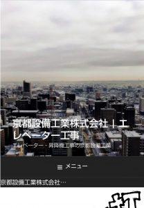 京都設備工業株式会社