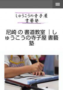 しゅうこうの寺子屋書藝塾